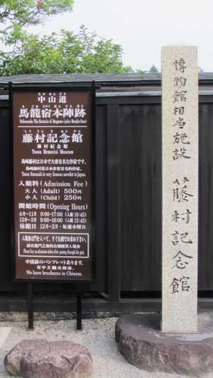 藤村記念館 2