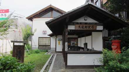 馬籠宿 2 郵便局