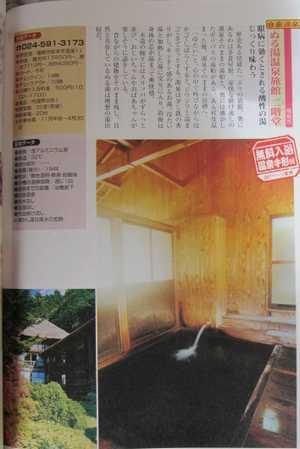 ぬる湯温泉 1