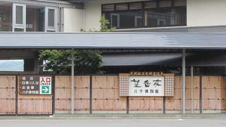 望岳荘 5
