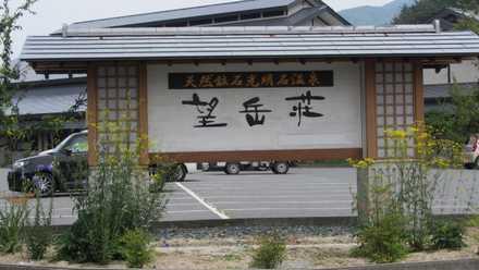 望岳荘 1