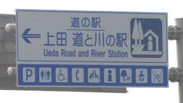 上田 道と川の駅 1