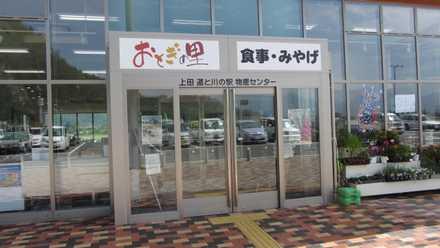 上田 道と川の駅 4