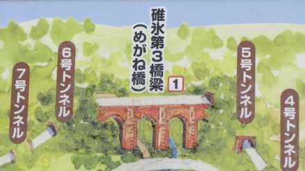 めがね橋 9