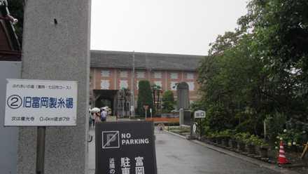 富岡製糸場 1