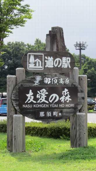 那須高原友愛の森 3