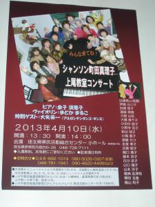 DSCN5550発表会