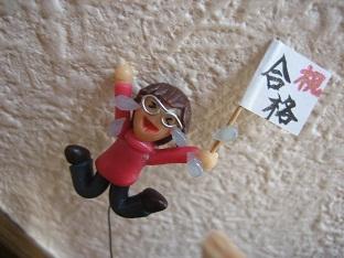 合格人形4