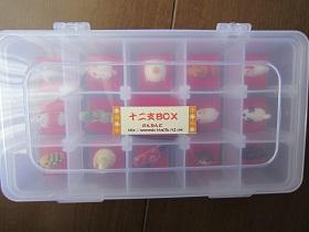 十二支BOX2012~9
