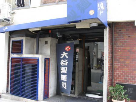 大谷製麺処