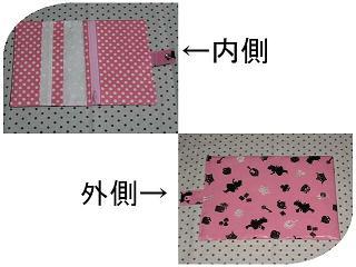 手帳1(ピンク2)
