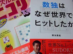 SUDOKUbook_001