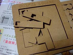 crosspuzzle_sq_001