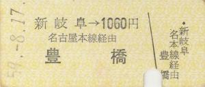 84toyohashi00