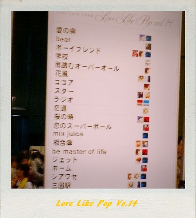 aiko set list