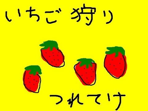 ichigo_20110305145927.jpg