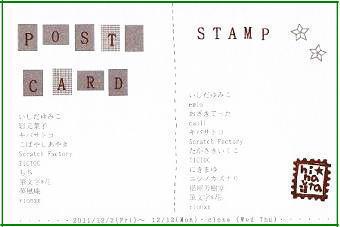 card_stamp-w34011.jpg