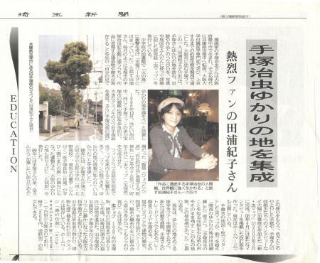 埼玉新聞2月10日