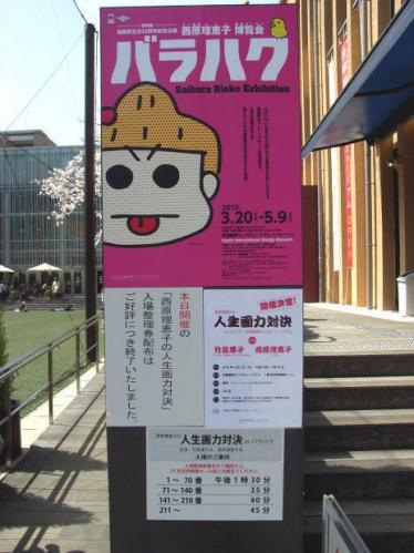 京都国際マンガミュージアムバラハク