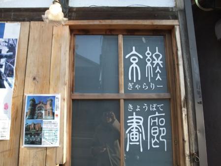 奈良少年刑務所写真展2