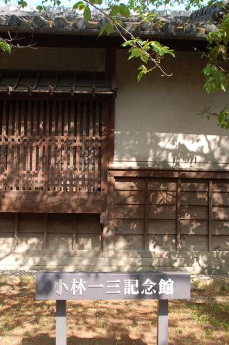 小林一三記念館1
