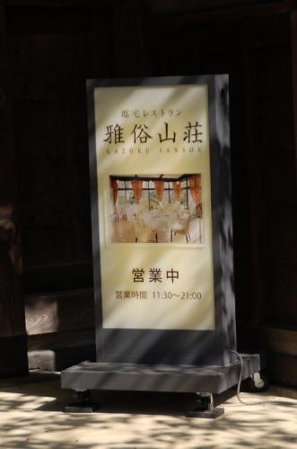 小林一三記念館4