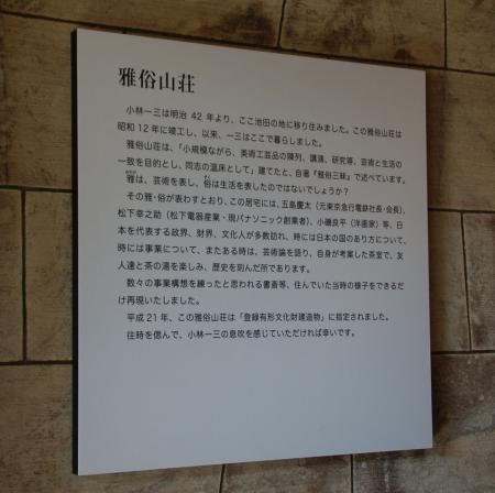 小林一三記念館65