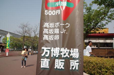 万博公園ツアー25