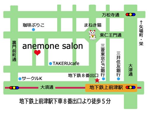 アネモネ地図