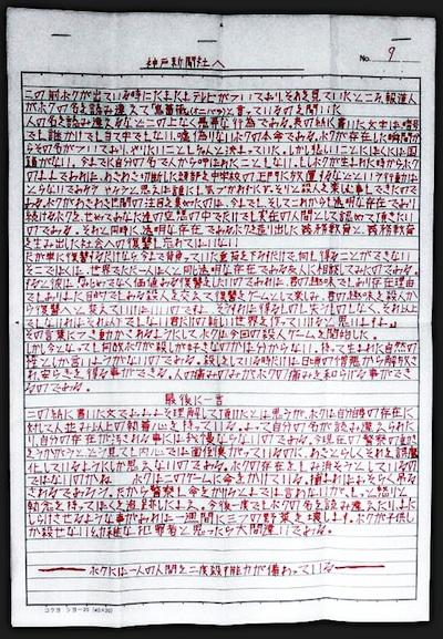 letter;fromsakakibaratxt02x400
