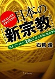 book;nihonnosyukyo