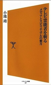 book;spiritualzan01n