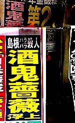 skb;shimane01n150h