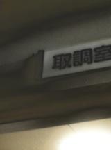 police;hearingroom01n160
