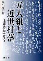book五人組と近世村落