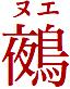title_鵺ヌエ064