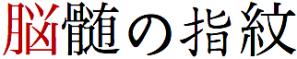 title_脳髄の指紋0322