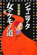 bookジャニ女ケモノ道180