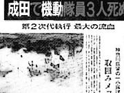 h1971三里塚闘争180135k