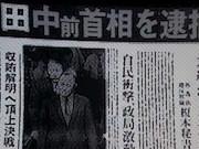 h1976田中角栄逮捕180135k