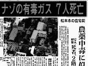 h1994松本サリン180135k