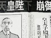 h1989昭和天皇崩御180135k