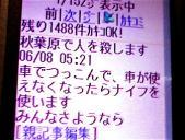 akihabarade_hitowo.jpg