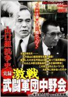 book02yamaguchiclannakanokai140px.jpg