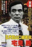 book03yamaguchiclantakumi140px.jpg