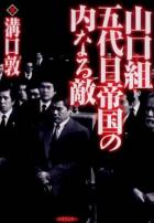 book04yamaguchiuchiclannaruteki.jpg