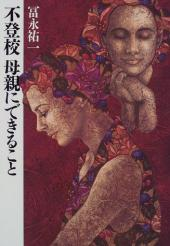 book06futoko.jpg