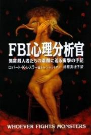 book_fbi.jpg