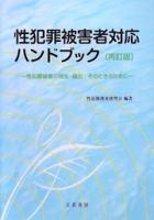 book_seihanzaihigai.jpg