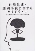 book_witnessguideline.jpg